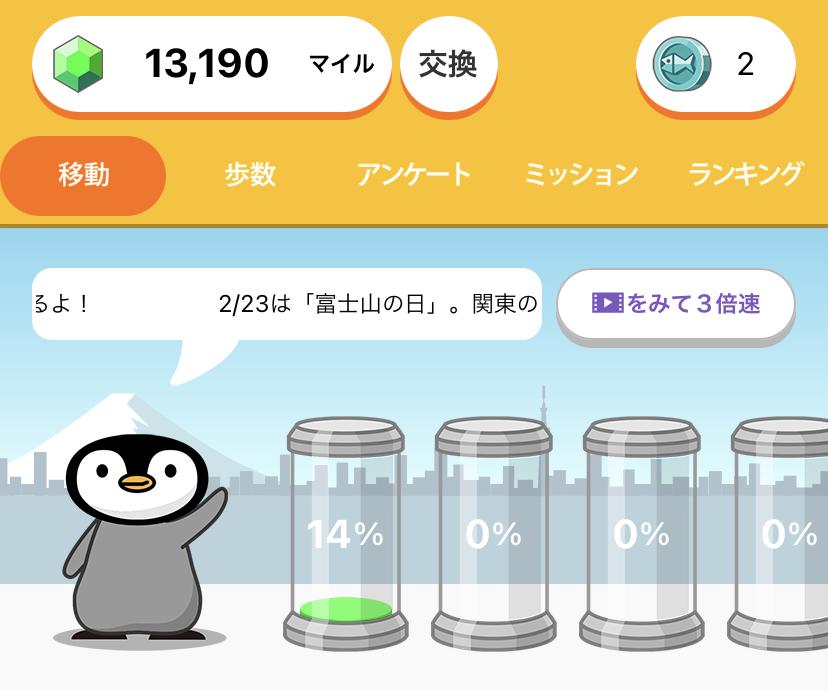 歩数ポイ活アプリ「TRIP→MILE(トリップマイル)」