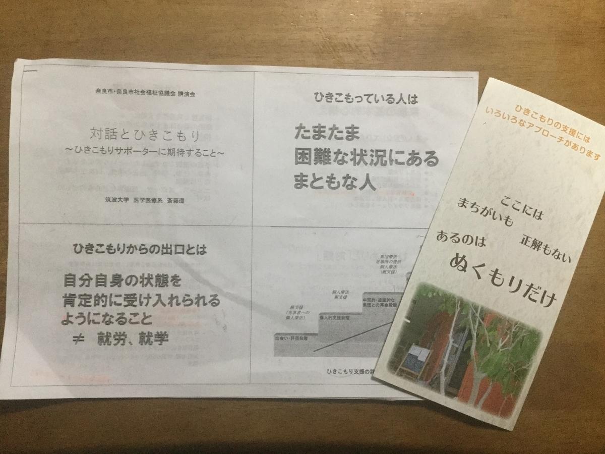 f:id:nanamiyuki:20191125205436j:plain
