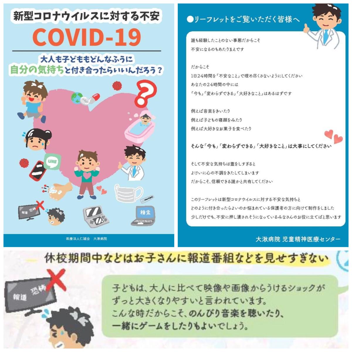 f:id:nanamiyuki:20200417204530j:plain