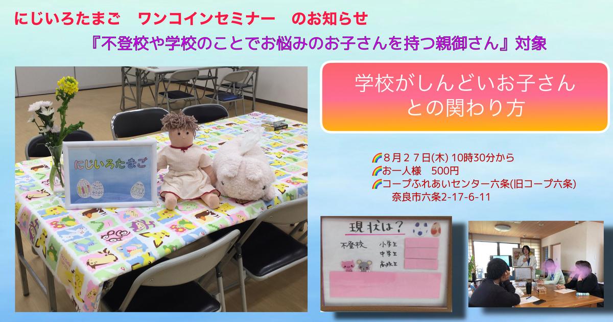 f:id:nanamiyuki:20200813195717j:plain