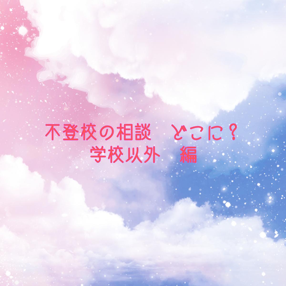 f:id:nanamiyuki:20210508125239j:plain