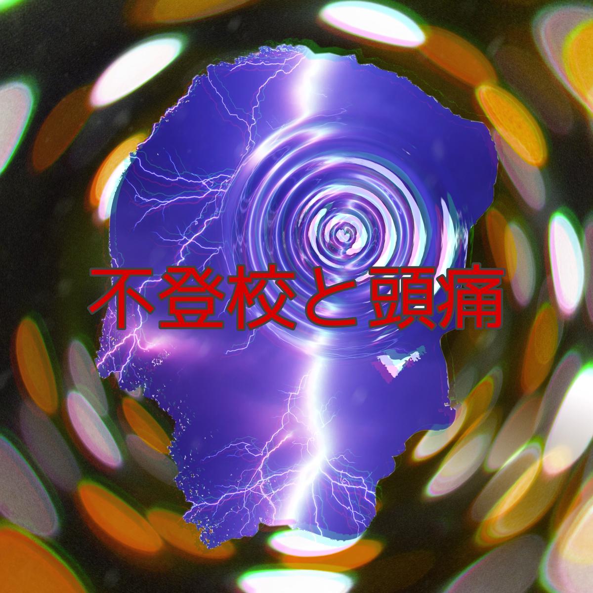 f:id:nanamiyuki:20210521125313j:plain