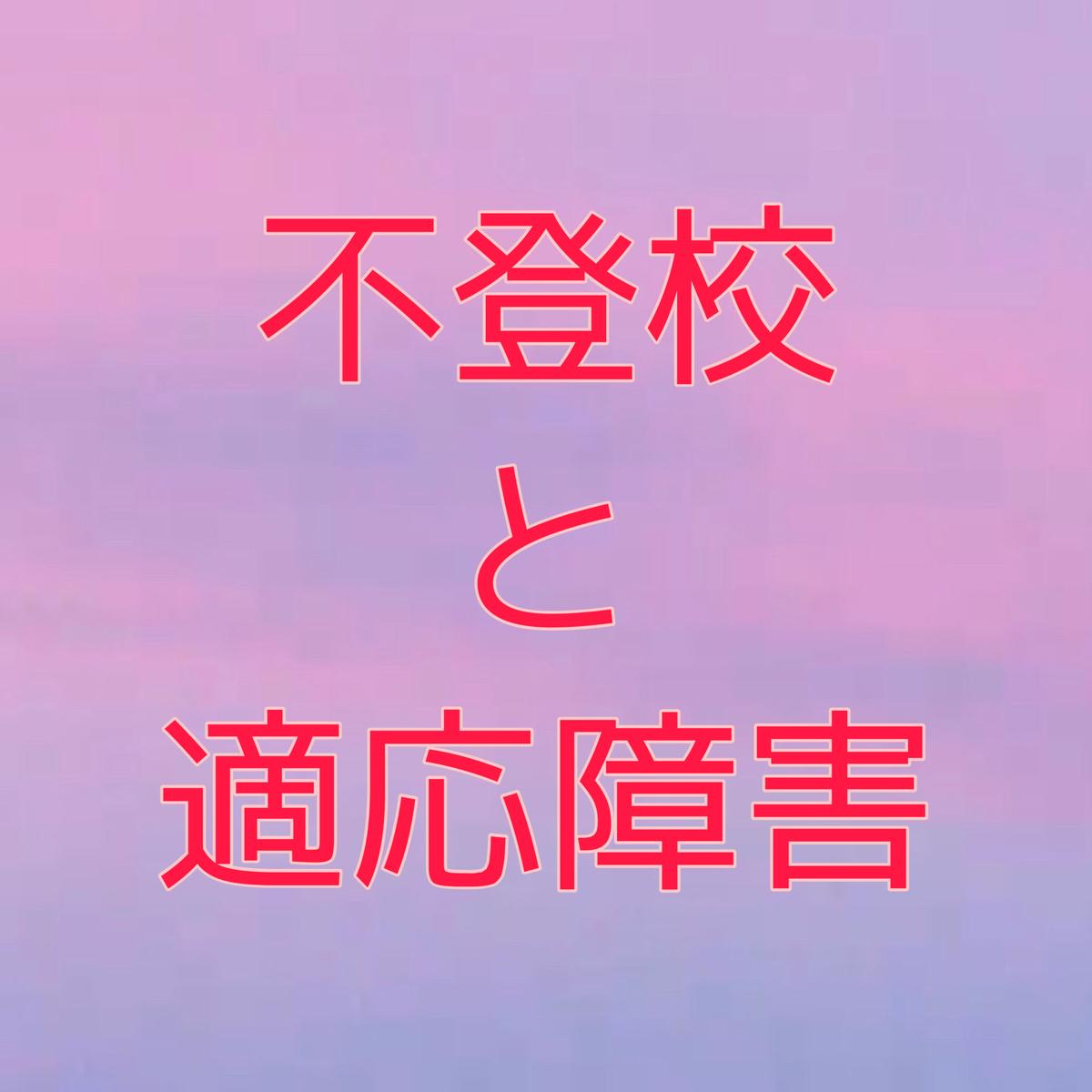 f:id:nanamiyuki:20210529153533j:plain