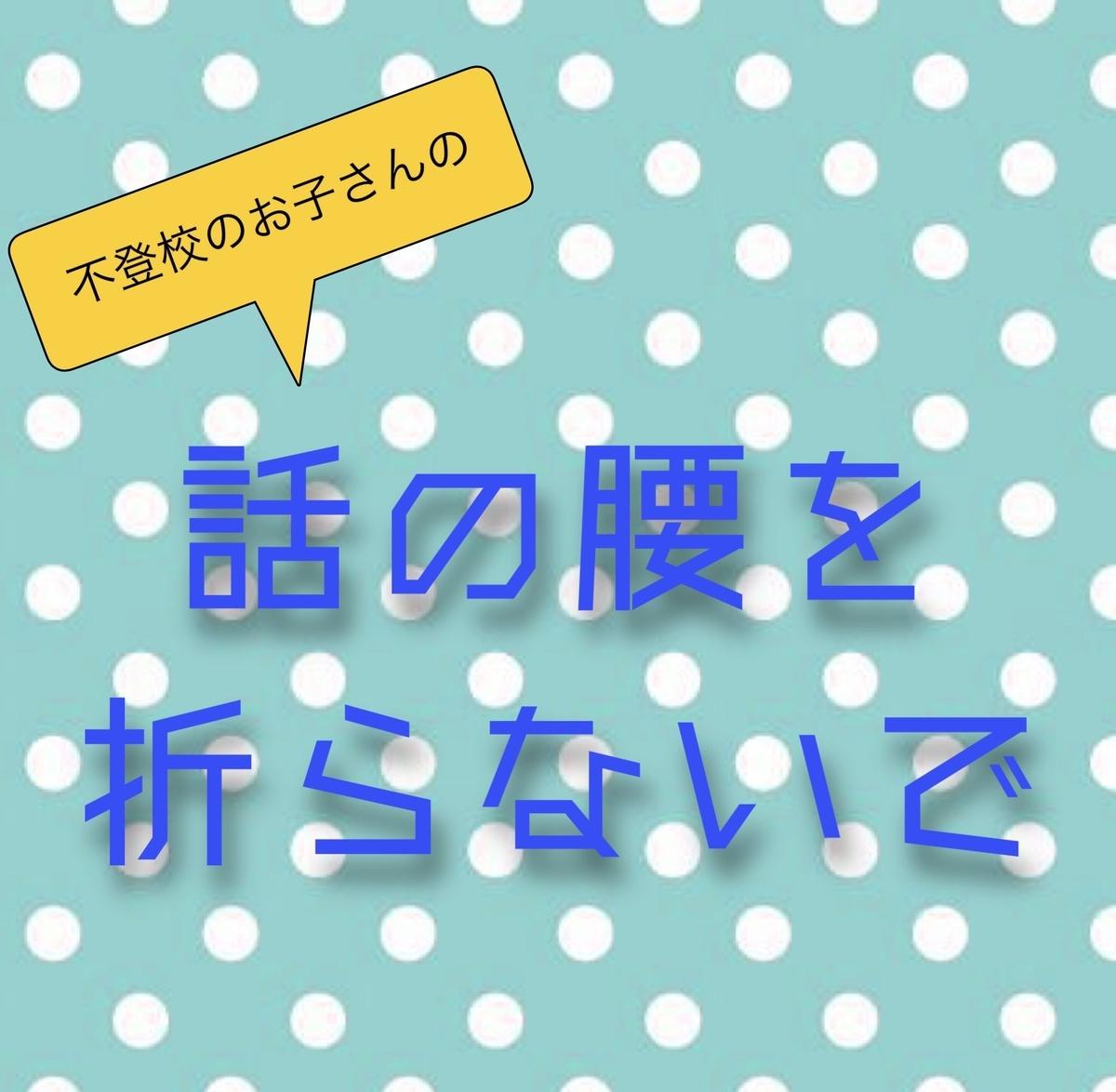f:id:nanamiyuki:20210601161042j:plain