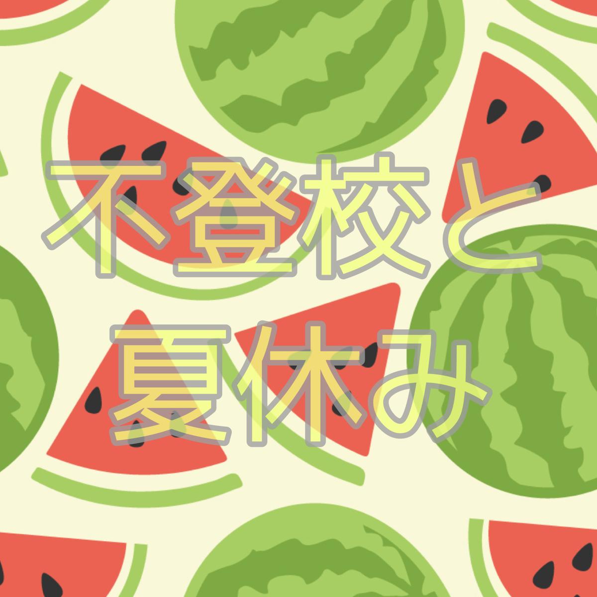 f:id:nanamiyuki:20210717215816j:plain