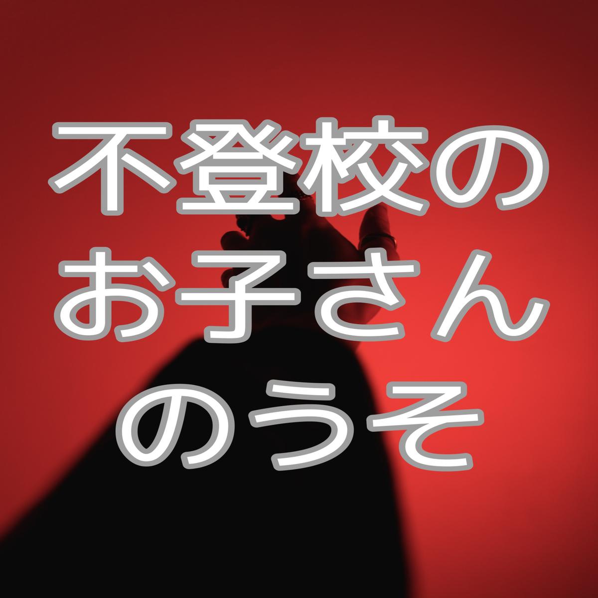 f:id:nanamiyuki:20210725083048j:plain