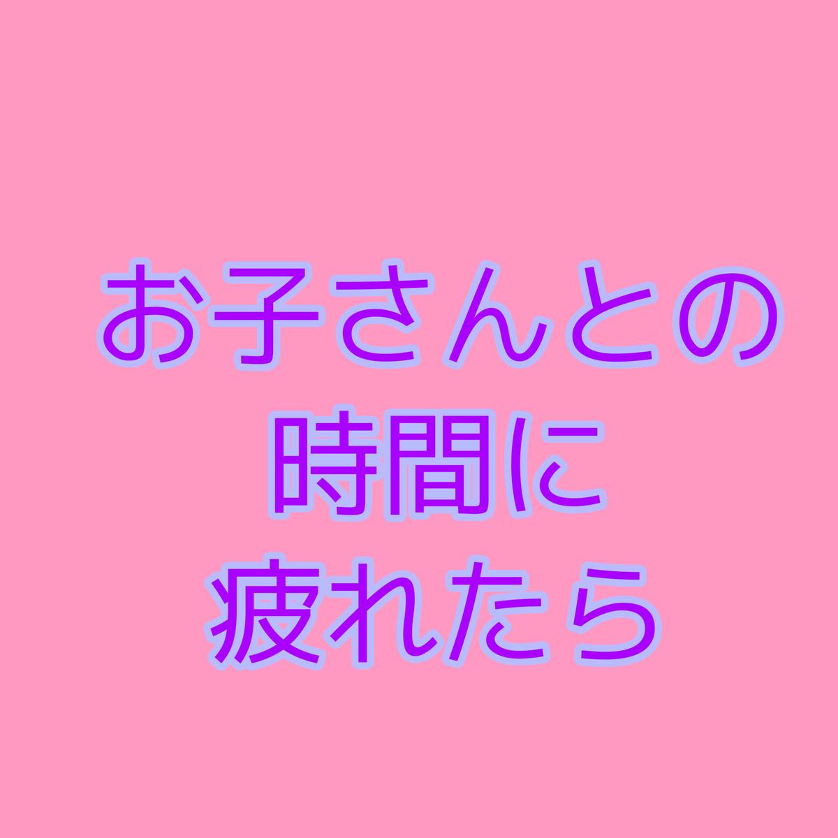 f:id:nanamiyuki:20210812215740j:plain
