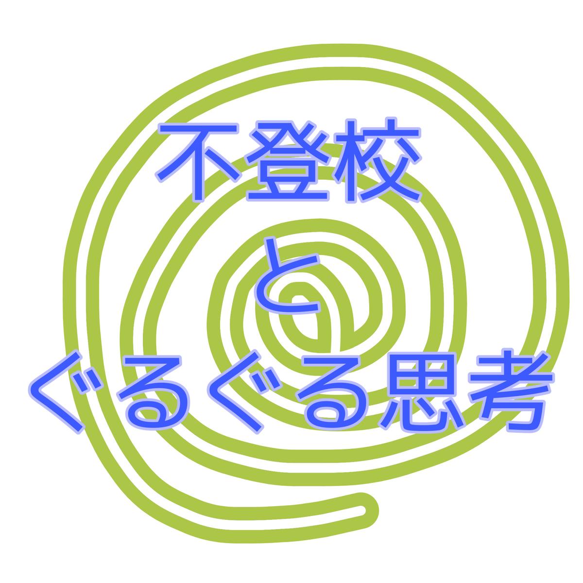 f:id:nanamiyuki:20210910092629j:plain