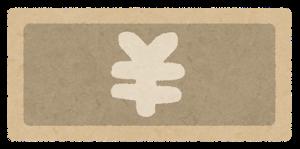 f:id:nanamochi:20181225165006p:plain