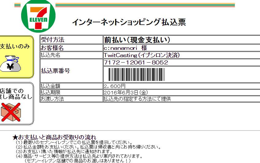 f:id:nanamorikun:20160525012200j:plain