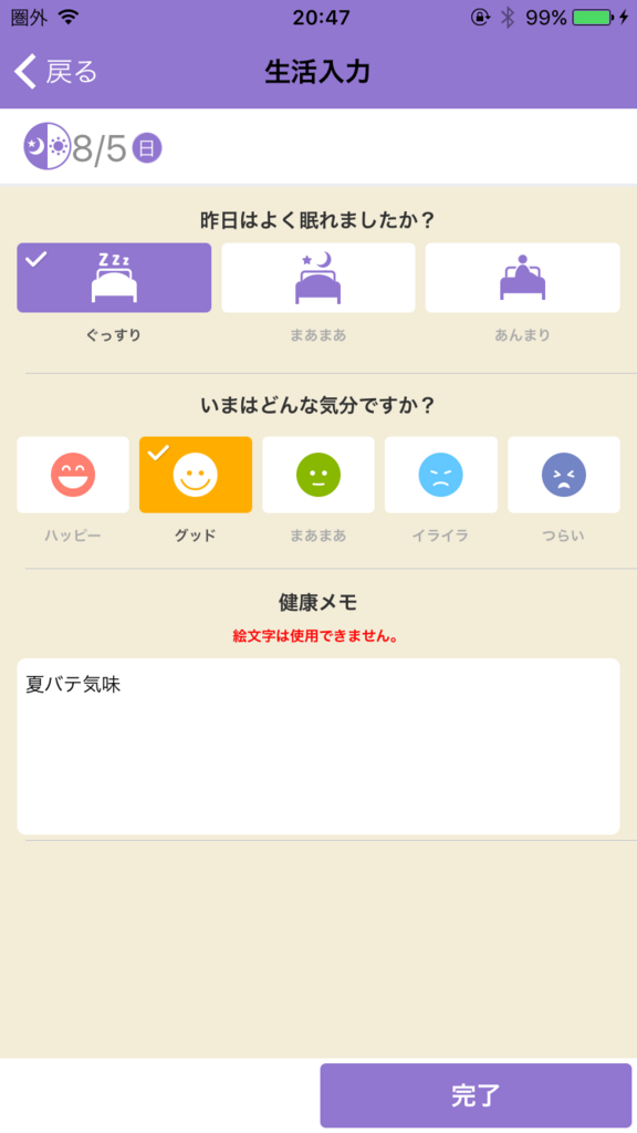 f:id:nanan767:20180806204802p:plain