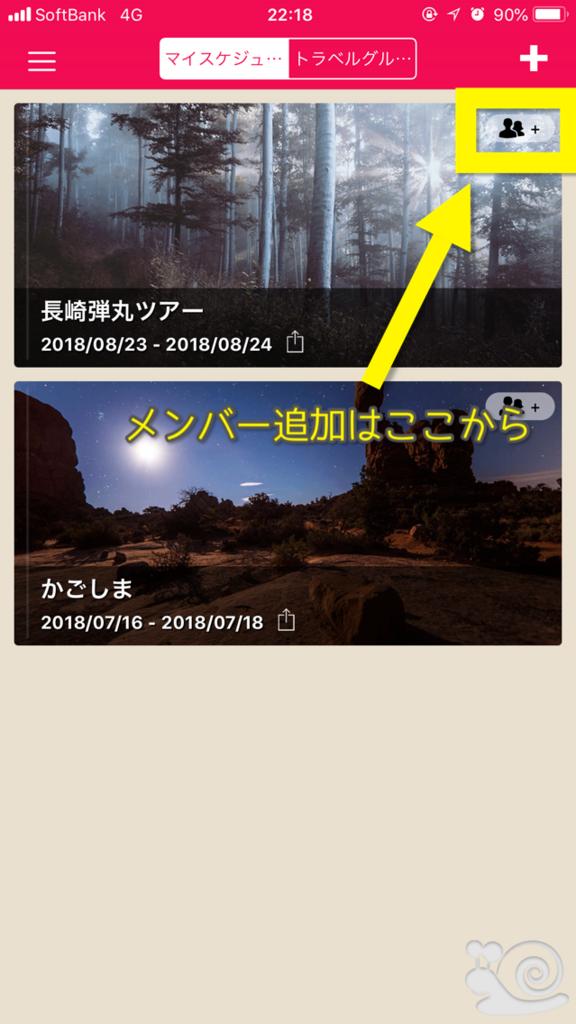 f:id:nanan767:20180820191128p:plain