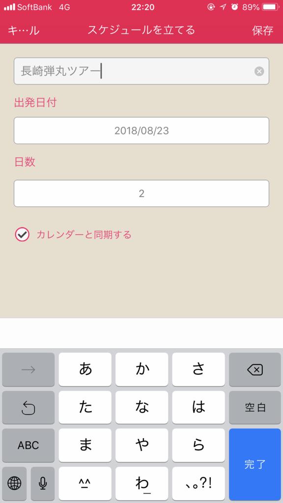 f:id:nanan767:20180820191134p:plain