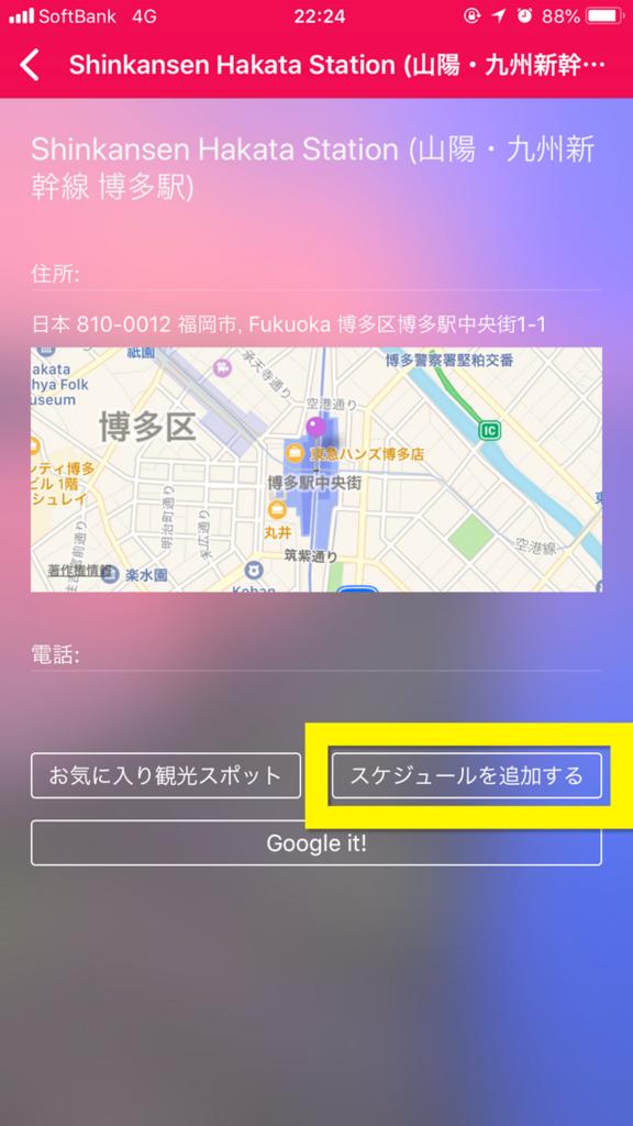 f:id:nanan767:20180820191258p:plain