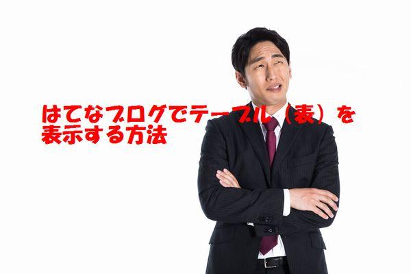 f:id:nanana-blog:20190806230132j:plain
