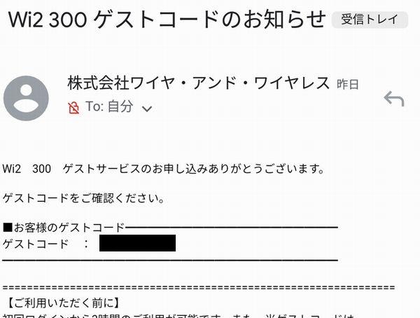 ゲストコードメール