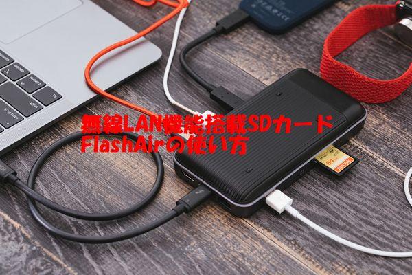 パソコン SDカードリーダー