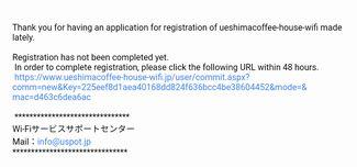 登録受付メール