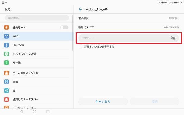 Wi-Fiパスワード入力画面