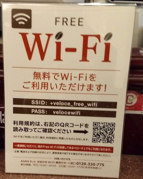 フリーWi-Fiの案内パンフレット