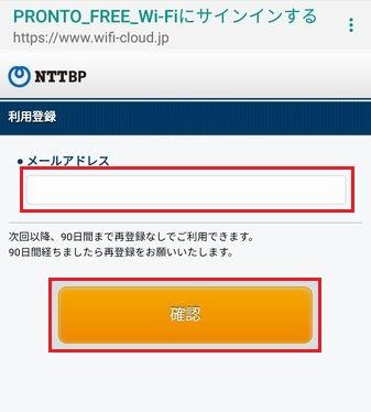 登録メールアドレス入力画面