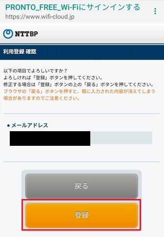 登録メールアドレス確認画面