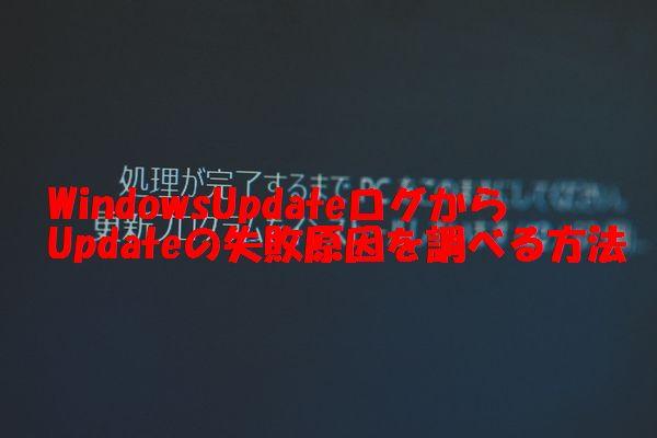 WindowsUpdate適用
