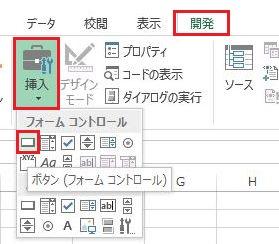 Excelのボタン挿入画面
