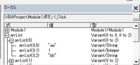 Excel 配列項目のデータ型