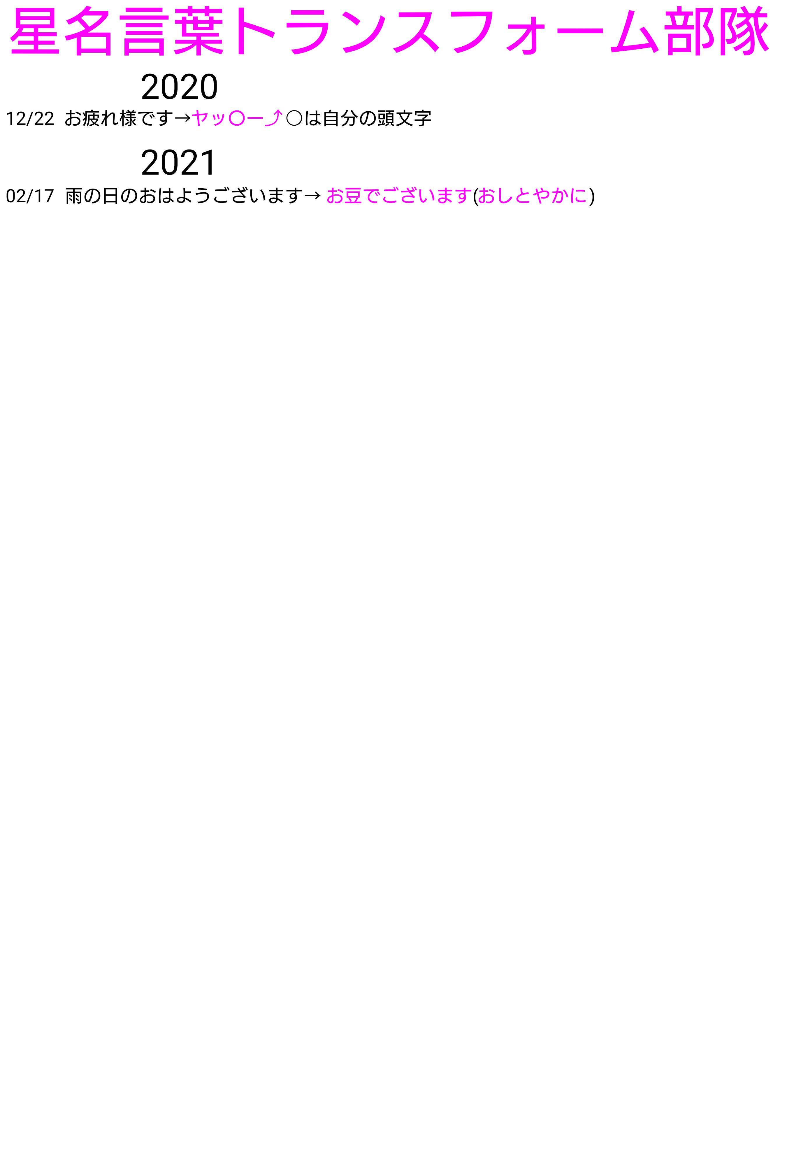 f:id:nanana8ebi:20210217213425p:plain