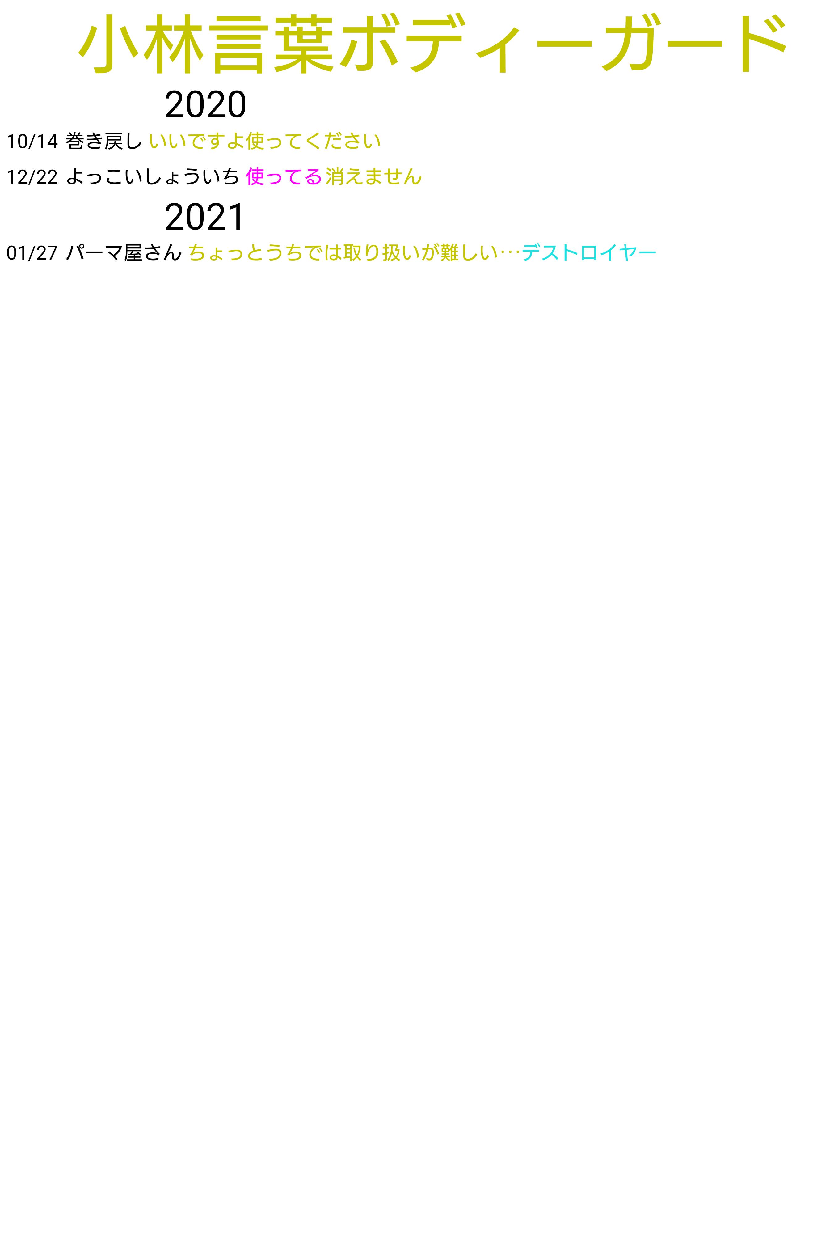 f:id:nanana8ebi:20210219175035p:plain