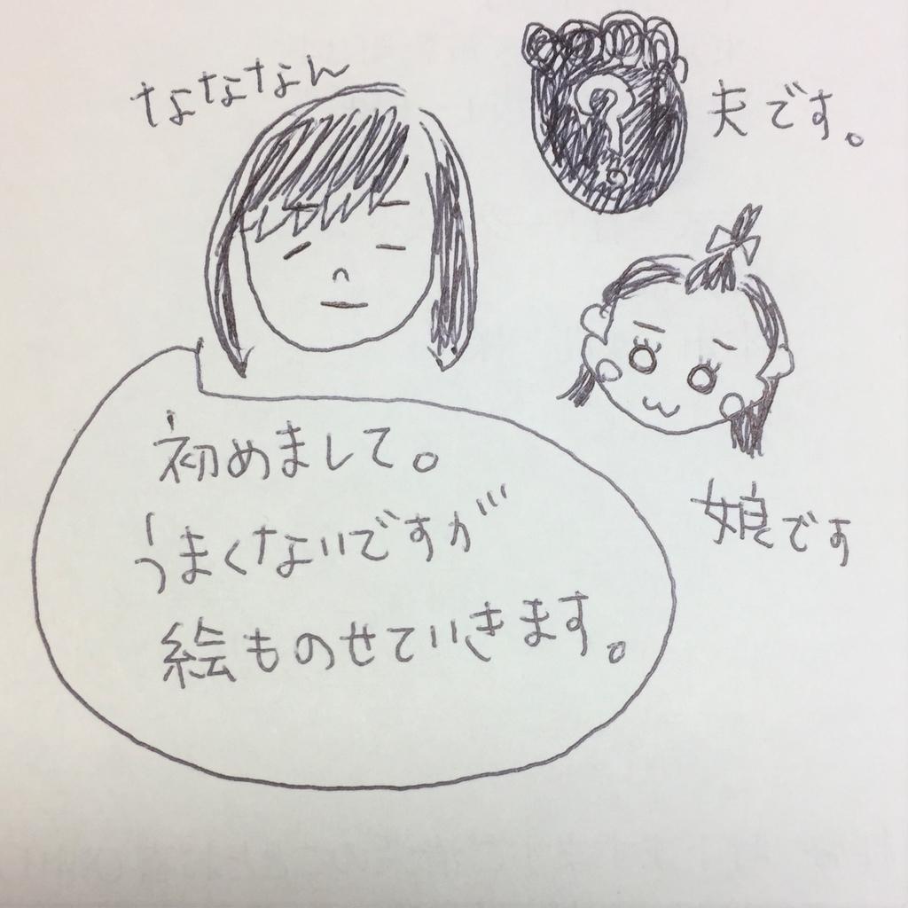 f:id:nananan0:20181206141716j:plain