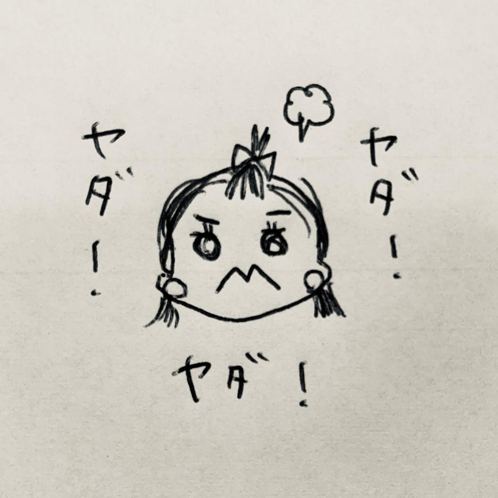 f:id:nananan0:20181227141347j:plain