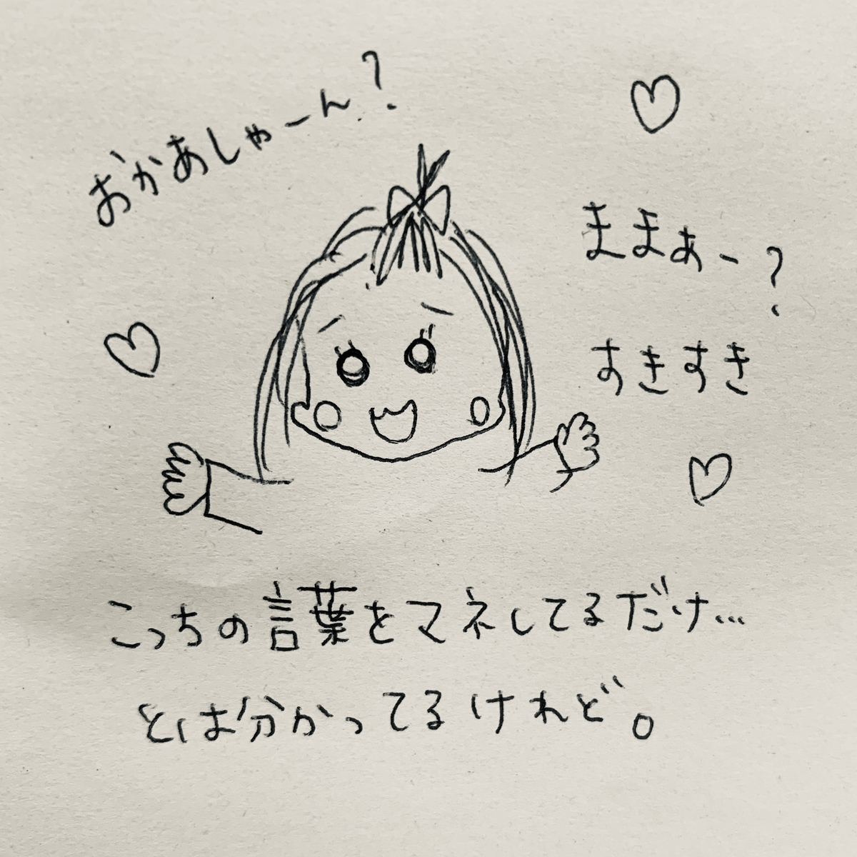 f:id:nananan0:20190425113644j:plain