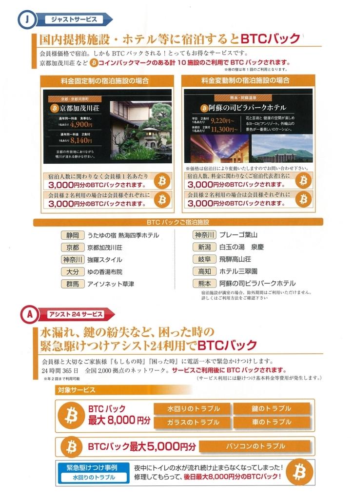 f:id:nananaoto1013:20170723215817j:plain