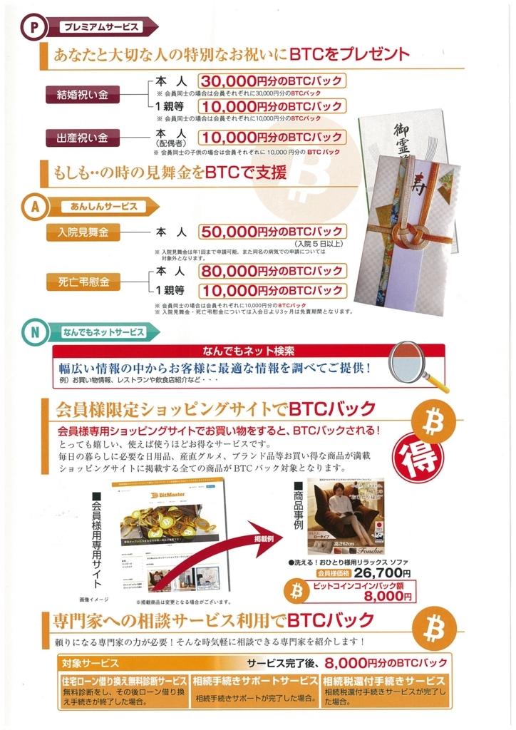 f:id:nananaoto1013:20170723215833j:plain