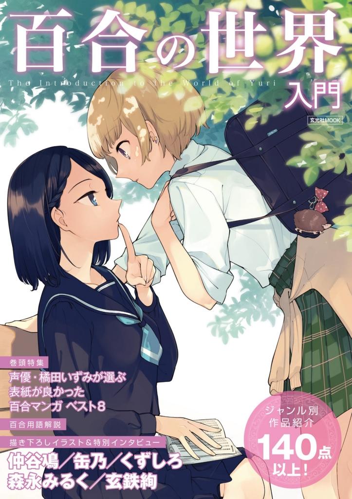 f:id:nanaoku:20161017225617j:plain