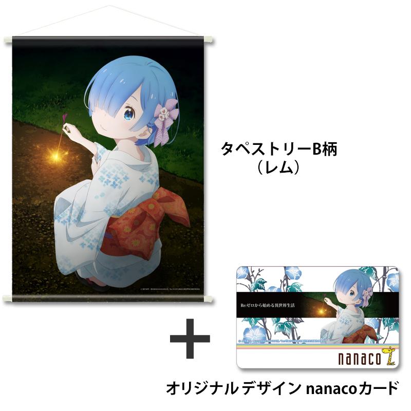 Re:ゼロから始める異世界生活 nanacoカード+タペストリーB柄(レム)