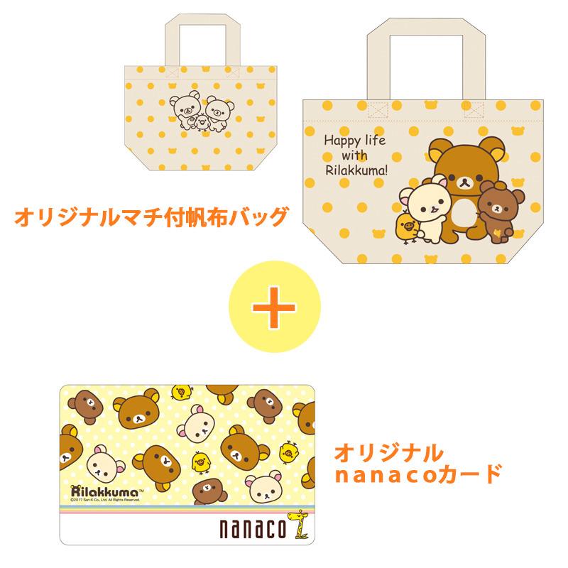 リラックマ オリジナルマチ付帆布バッグ 限定nanacoカード付