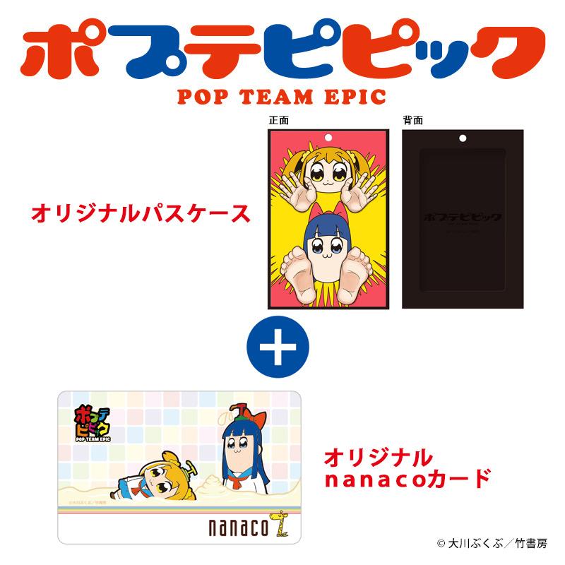 ポプテピピック イトーヨーカドー限定オリジナルパスケース 限定nanacoカード付き