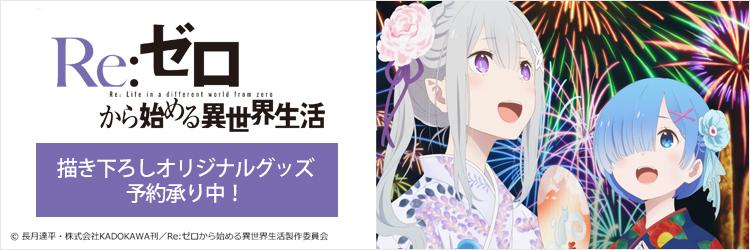 TVアニメ「Re:ゼロから始める異世界生活」のオリジナルグッズが登場!