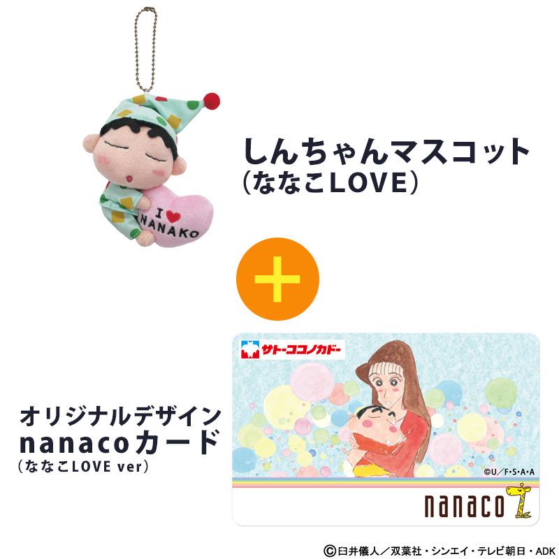クレヨンしんちゃん しんちゃん(マスコット) ななこLove Ver. nanacoカード付き