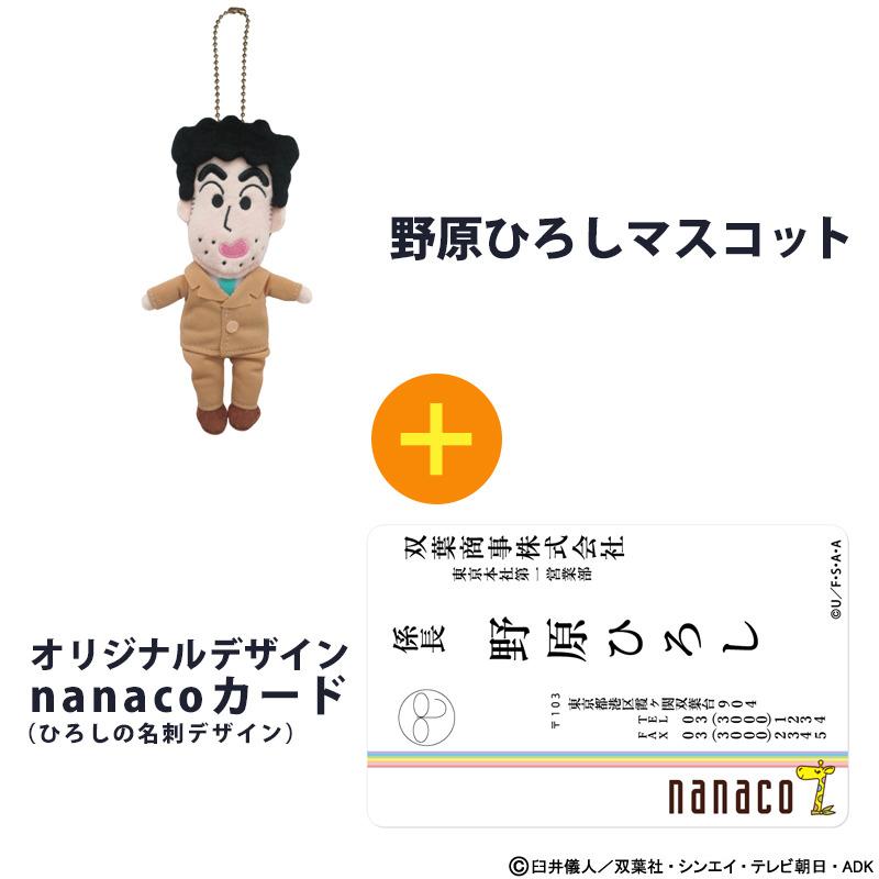 クレヨンしんちゃん 野原ひろし(マスコット) nanacoカード付き