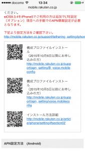 構成プロファイル