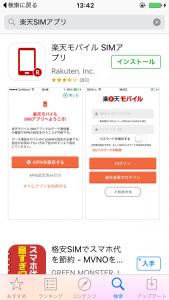 SIMアプリ①