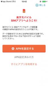 SIMアプリ②