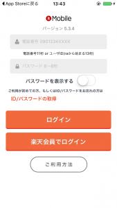 SIMアプリ③