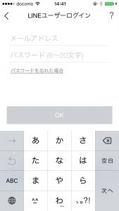 アカウント登録②