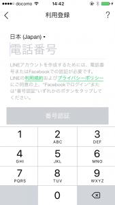 アカウント登録③
