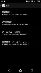 メールアプリ2